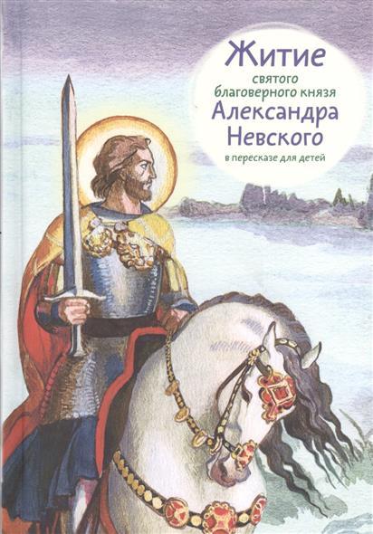 Ткаченко А. Житие святого благословенного князя Александра Невского. В пересказе для детей