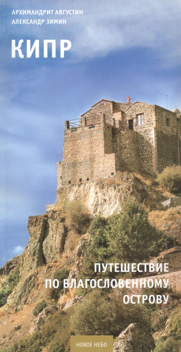 Августин, Зимин А. Кипр. Путешествие по благословенному острову (+карта) ISBN: 9785935220327