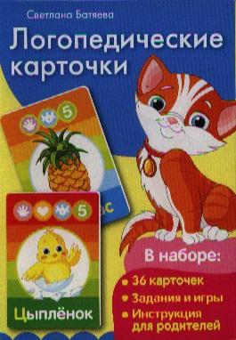 Батяева С. Звуки (С, З, Ц, Л). Логопедические карточки. Для детей от трех лет