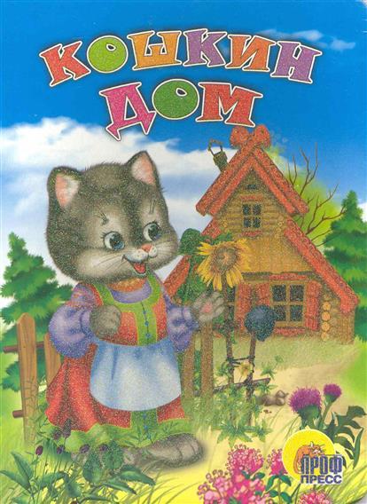 Паракшеева З.: Кошкин дом
