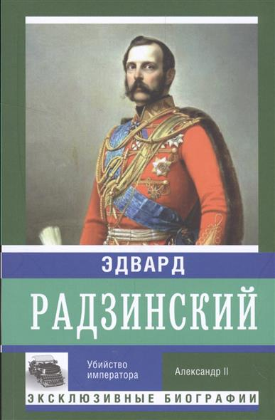 Радзинский Э. Убийство императора радзинский э с александр ii жизнь и смерть