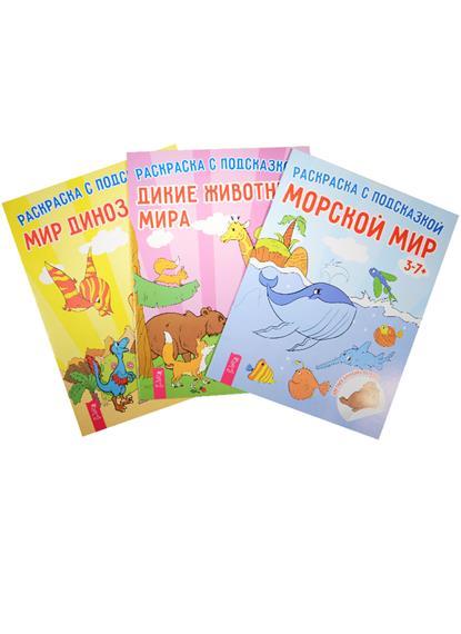 Раскраска с подсказкой. Дикие животные. Мир динозавров. Морской мир (комплект из 3 книг) мир музыки и youtube истории суперзвезд комплект из 3 книг
