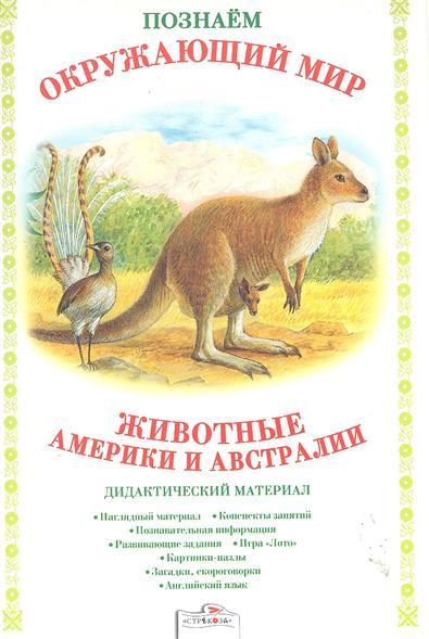 Животные Америки и Австралии Дидакт. матер.