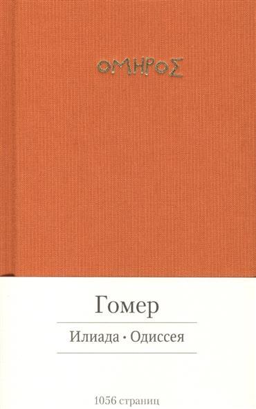 Гомер Илиада. Одиссея