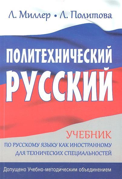 Политехнический русский. Учебник по русскому языку как иностранному для технических специальностей
