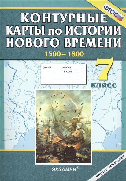 Контурные карты по истории Нового времени: 1500-1800. 7 класс