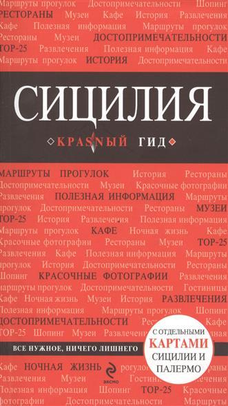 Тимофеев И., Тимофеева И. Сицилия