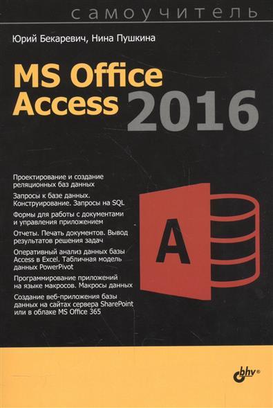 Бекаревич Ю., Пушкина Н. MS Office Access 2016