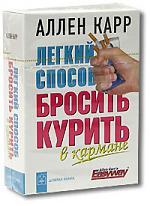 Карр А. Легкий способ бросить курить в кармане карр аллен единственный способ бросить курить навсегда