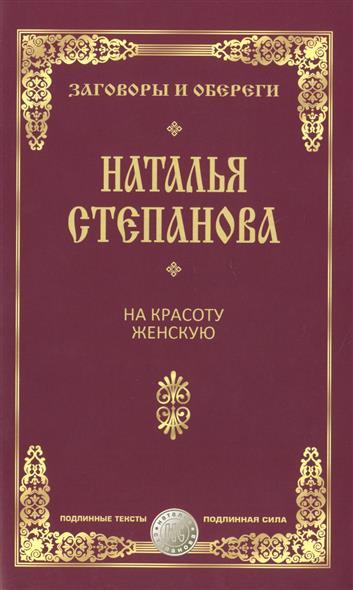 Степанова Н. На красоту женскую