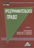 Предпринимательское право. Учебник. 5-е издание, переработанное и дополненное