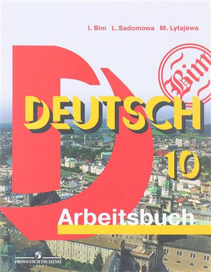 Deutsch. Arbeitsbuch / Немецкий язык. Рабочая тетрадь. 10 класс