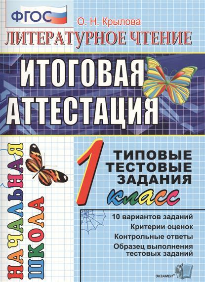 Ответы к Рымкевич Задачник 10-11 Класс
