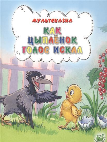 Карганова Е.: Как цыпленок голос искал