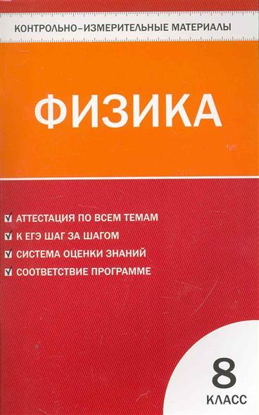 КИМ Физика 8 кл