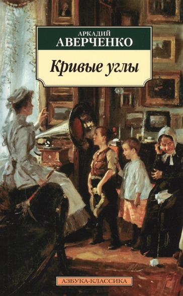 Аверченко А. Кривые углы ISBN: 9785389131675