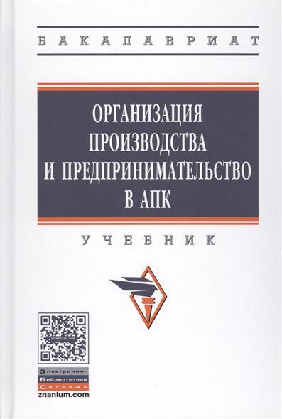 Организация производства и предпринимательство в АПК. Учебник