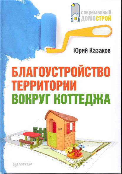 Книга Благоустройство территории вокруг коттеджа. Казаков Ю.