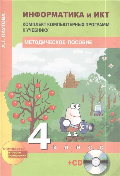 Паутова А. Информатика и ИКТ. Комплект компьютерных программ к учебнику 4 класс Методическое пособие (+CD)