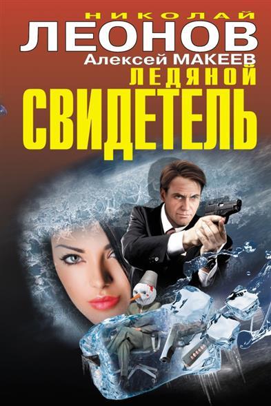 Леонов Н., Макеев А. Ледяной свидетель леонов н макеев а краденые деньги не завещают