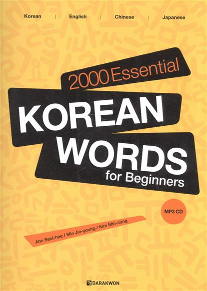 Ahn Seol-hee 2000 Essential Korean Words for Beginners (+CD) / 2000 базовых слов корейского языка для начинающих (+CD) shin hyun mi lee hee jung 2000 essential korean words intermediate cd 2000 базовых слов корейского языка для учащихся среднего уровня cd isbn 9788927731306