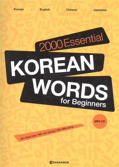 Ahn Seol-hee 2000 Essential Korean Words for Beginners (+CD) / 2000 базовых слов корейского языка для начинающих (+CD) used board for galanz air conditioning computer board circuit board gal0411gk 12aph1