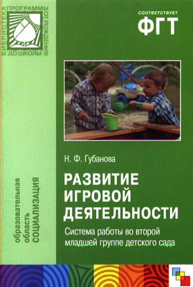 Развитие игровой деятельности. Система работы во второй младшей группе детского сада