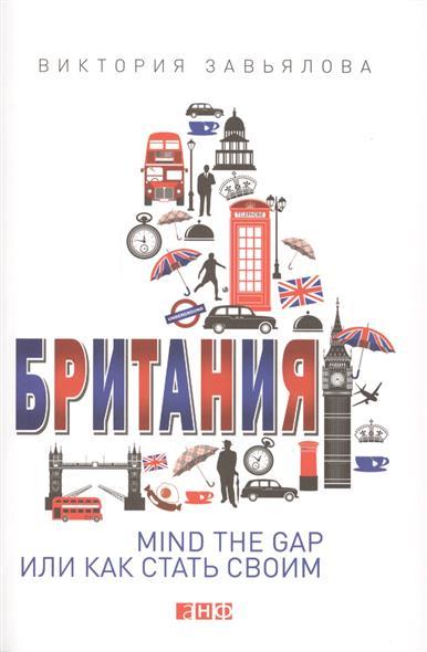Завьялова В. Британия: Mind the Gap, или Как стать своим