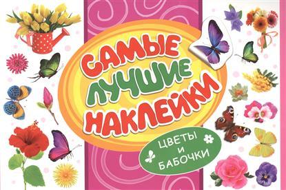 Сухотина А. (ред.) Самые лучшие наклейки. Цветы и бабочки ISBN: 9785353074861