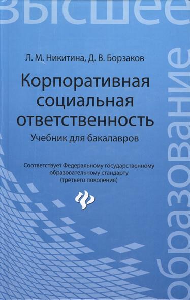 Никитина Л., Борзаков Д. Корпоративная социальная ответственность. Учебник для бакалавров music note party swing dress