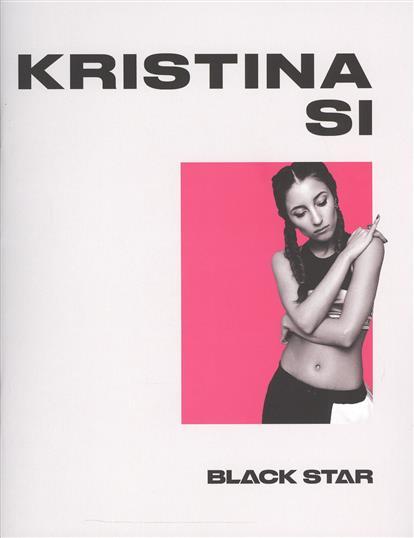 """Тетрадь 24л кл. """"Kristina Si. Ты готов услышать нет?"""", Black Star"""