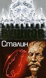 Сталин Ледяной трон