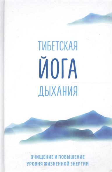 Ринпоче Э., Зангмо Э. Тибетская йога дыхания ISBN: 9785699828708 йонге мингьюр ринпоче радостная мудрость принятие перемен и обретение свободы