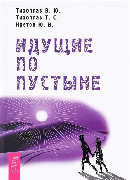 Тихоплав В., Тихоплав Т., Кретов Ю Идущие по пустыне