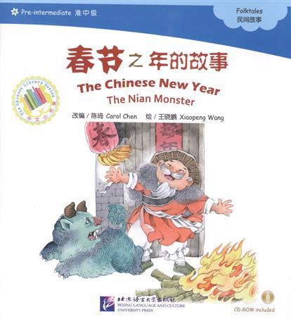 Chen С. Адаптированная книга для чтения (900 слов) Китайский Новый год (+CD) (книга на китайском языке) адаптированная книга для чтения 600 слов китайские рассказы о лошадях и историях с ними cd книга на китайском языке