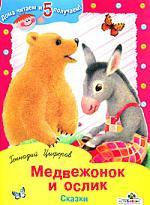 Дома читаем и 5 получаем Медвежонок и ослик