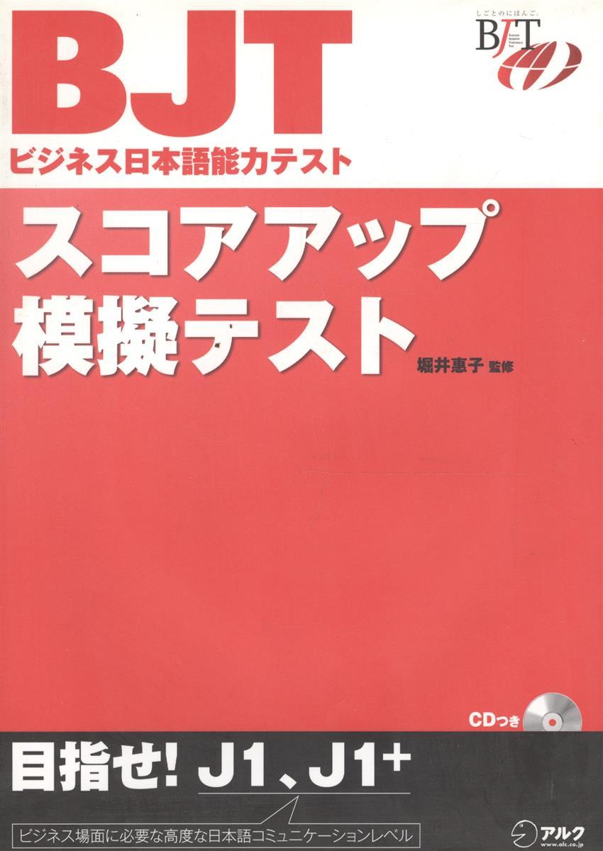 Suzuki Hiroko Подготовка к тесту BJT (+CD) (книга на японском языке) цены