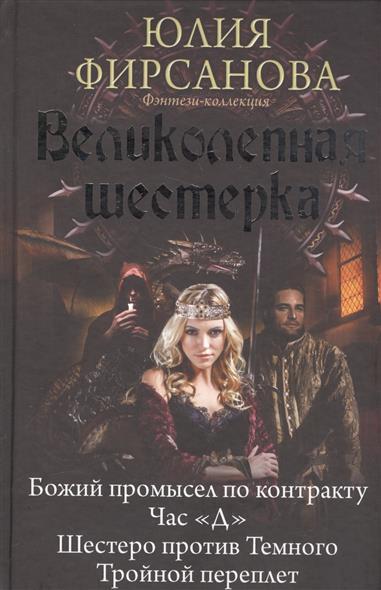 Издательство АСТ Академия магии Южного королевства. Избранным вход запрещен!
