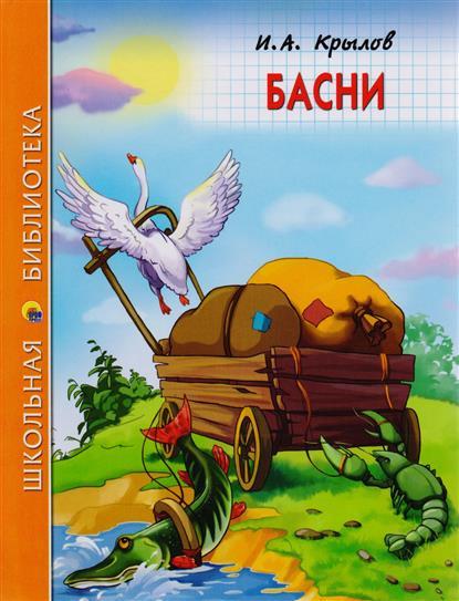 Фото Крылов И.А. Басни ISBN: 9785378267774