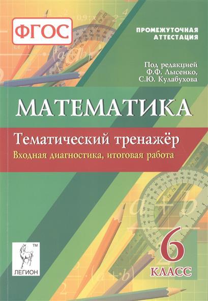 Лысенко Ф.: Математика. 6 класс. Тематический тренажер. Входная диагностика, итоговая работа