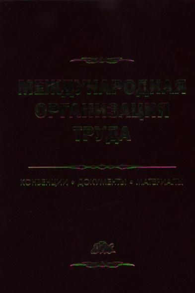 Международная организация труда Конвенции документы материалы