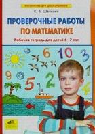 Проверочные работы по математике Р/т для дет. 6-7 лет