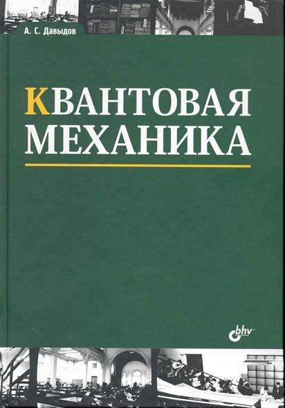 Давыдов А. Квантовая механика сасскинд л фридман а квантовая механика теоретический минимум