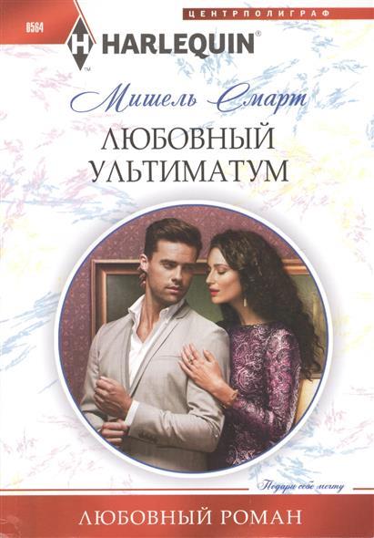 Смарт М. Любовный ультиматум мишель смарт любовный ультиматум