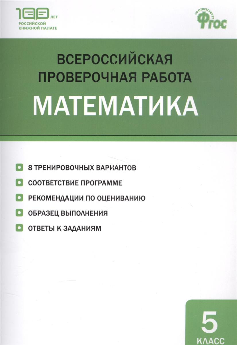 Ахременкова В. (сост.) Всероссийская проверочная работа. Математика. 5 класс ISBN: 9785408034369 н с губка математика 5 класс всероссийская проверочная работа 2018
