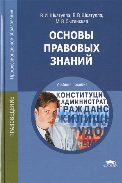 Шкатулла В., Шкатулла В., Сытинская М. Основы правовых знаний. Учебное пособие