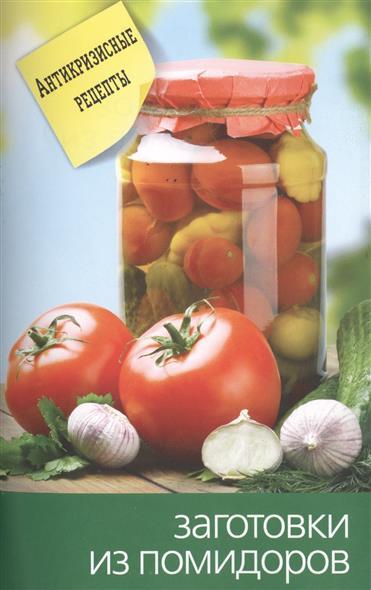 Заготовки из помидоров. Антикризисные рецепты