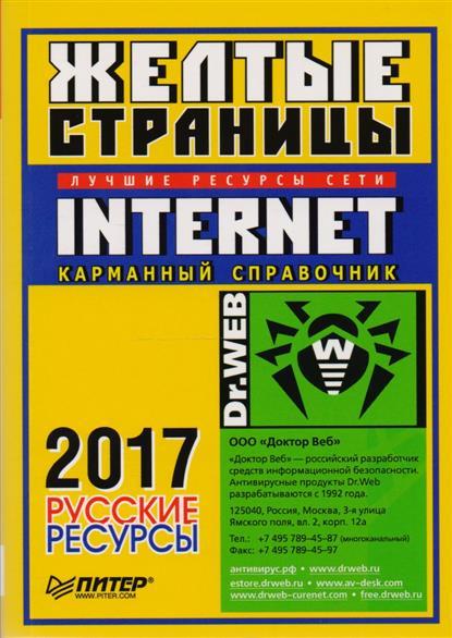 Желтые страницы Internet 2017. Русские ресурсы. Карманный справочник