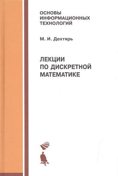 Дехтярь М. Лекции по дискретной математике. Учебное пособие