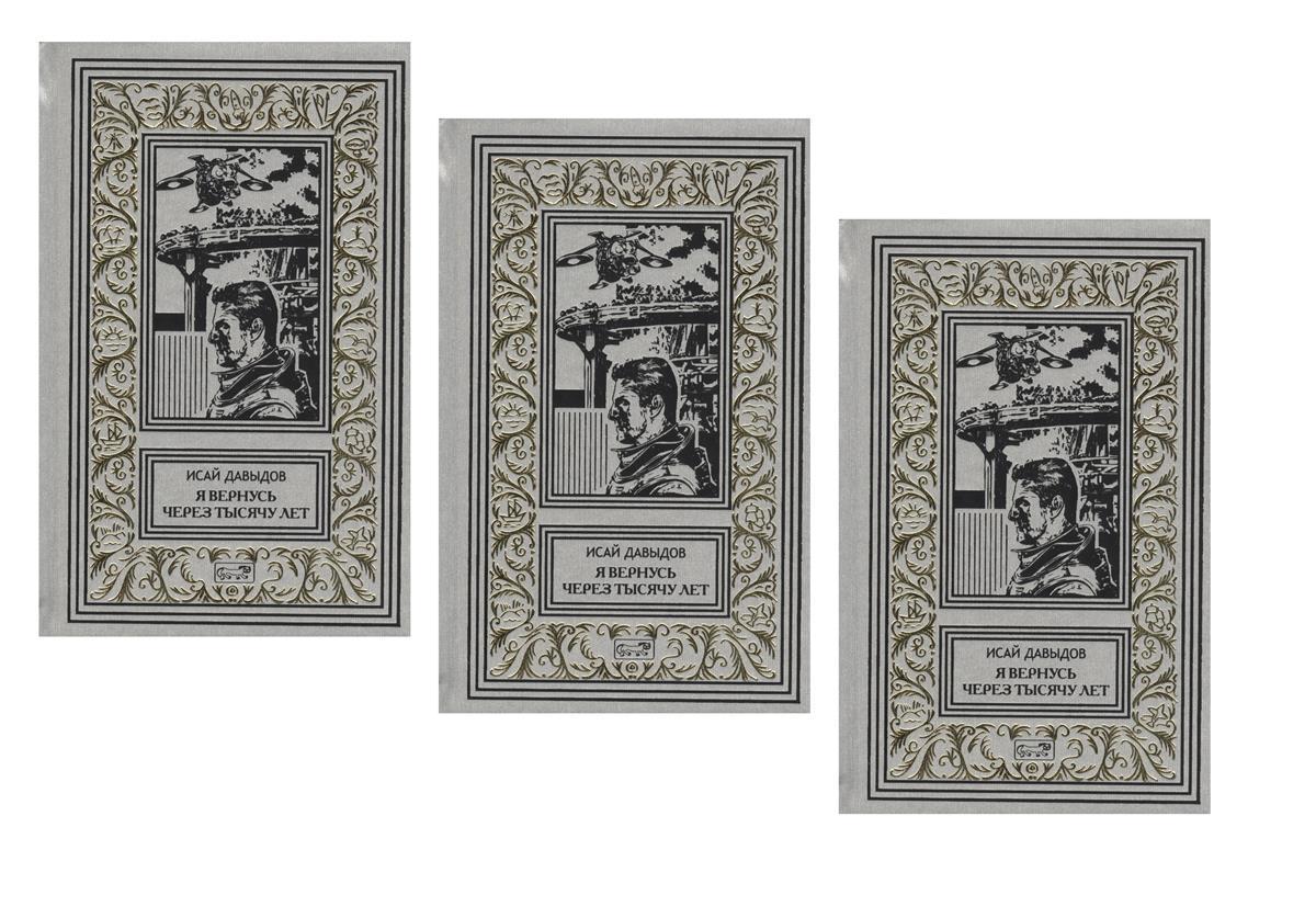 Давыдов И. Я вернусь через тысячу лет (комплект из 3 книг)